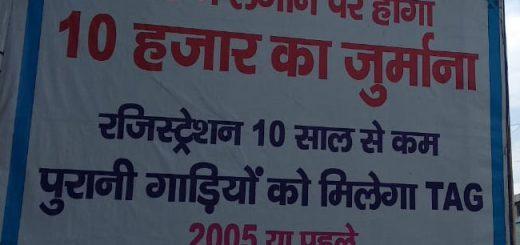 आज रात दिल्ली के बार्डर पर लगने वाले जाम के कारण MCD ने बढ़ाई डेट, जानिए आखिरी तारीख