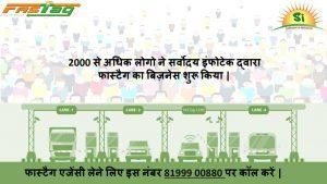 2000 से अधिक लोगो ने सर्वोदय इंफोटेक द्वारा फास्टैग का बिज़नेस शुरू किया।