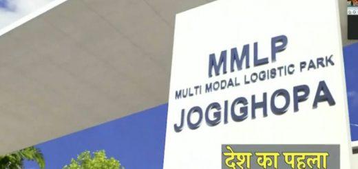 Multi-Modal Logistics Park